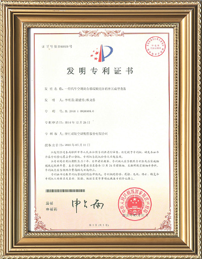 The Invention Patent Certificate